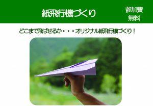 紙飛行機p