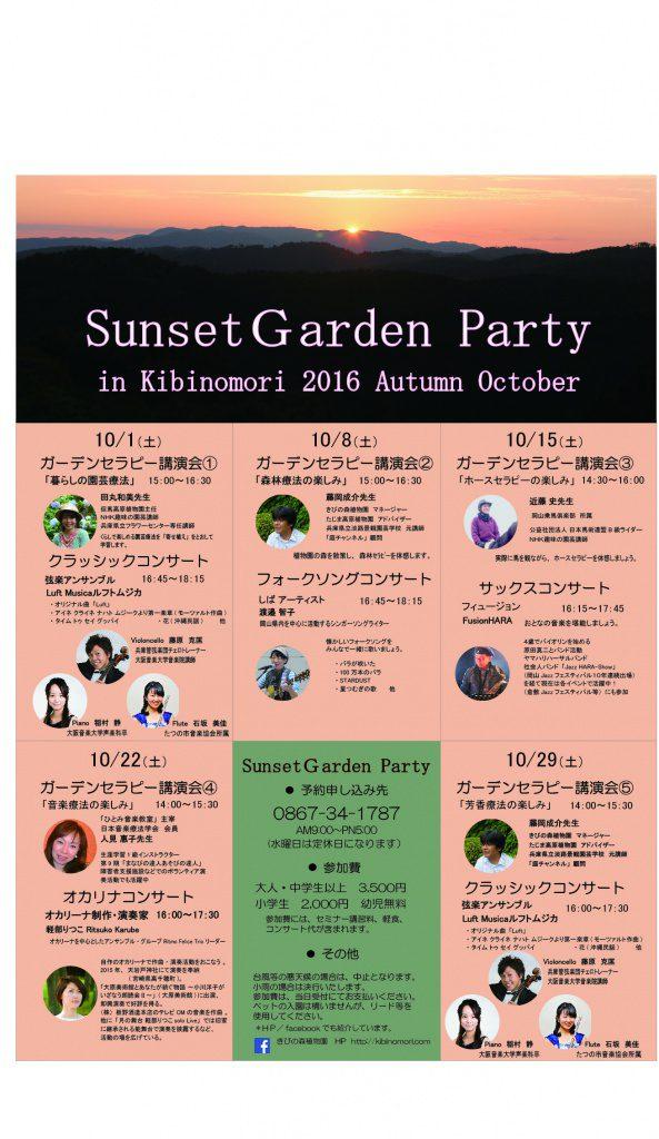 10月のサンセットガーデンパーティの詳細が決まりました。