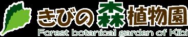 岡山県の植物園|きびの森植物園 -天空の王国-
